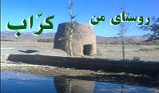 روستای من کراب
